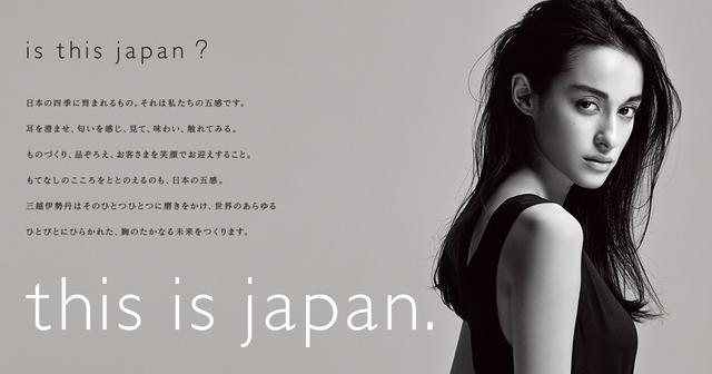 画像: this is japan.|三越伊勢丹