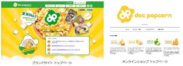 画像1: 原宿で大人気!全米No.1自然派・低カロリーポップコーンブランド Doc Popcorn初のオンラインショップがオープン!