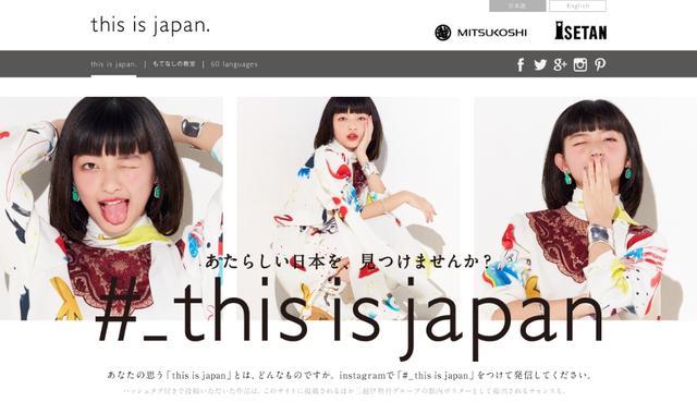 画像1: 新しい日本の魅力を発信するInstagramプロジェクト「#_this is japan」