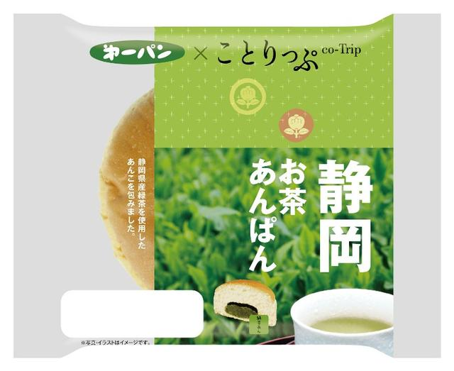 画像: ●ことりっぷ 静岡お茶あんぱん ◆商品特徴:緑茶の生産量日本一を誇る静岡県産の煎茶パウダーと緑茶葉を練りこんだ緑茶餡を使用。自然なお茶の風味が感じられます。 ◆希望小売価格:120円(税抜) ◆発売日:2016年6月1日 ◆販売エリア:関東、中部(一部地域を除く)