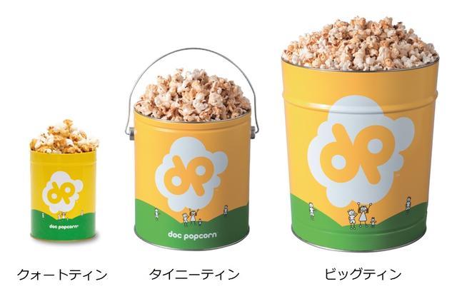 画像2: 原宿で大人気!全米No.1自然派・低カロリーポップコーンブランド Doc Popcorn初のオンラインショップがオープン!