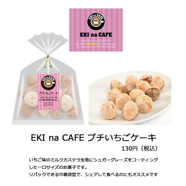 画像: 商品名 :EKI na CAFE プチいちごケーキ 価格  :130円(税込) 商品特徴:いちごミルク味のカステラ生地にシュガーグレーズを コーティングした一口サイズのお菓子です。 リパックできる巾着袋型で、シェアして食べるのにおすすめです。 カロリー:約244kcal/袋