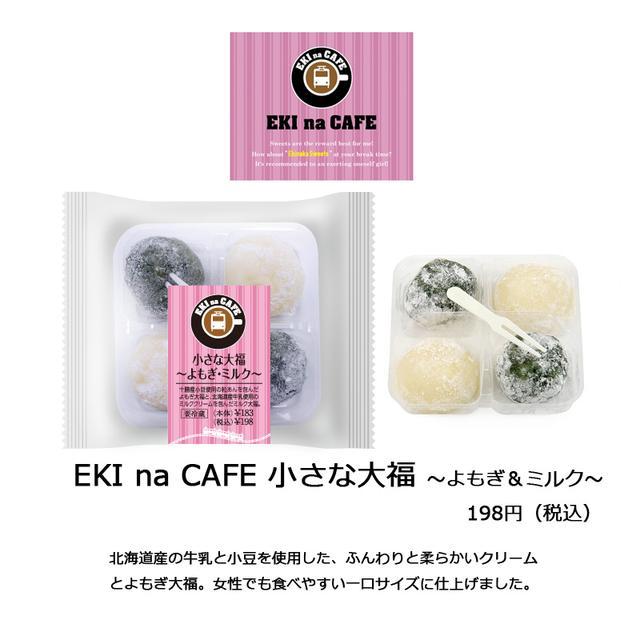 画像: 商品名 :EKI na CAFE 小さな大福~よもぎ&ミルク~ 価格  :198円(税込) 商品特徴:北海道産の牛乳と小豆を使用した、 ふんわりと柔らかいクリームとよもぎ大福。 女性でも食べやすい一口サイズに仕上げ、ピックを付けました。 カロリー:約162kcal/袋