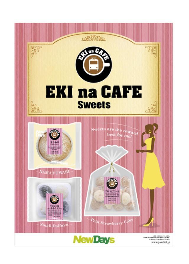 """画像: スイーツ女子考案の""""エキナカで買いたいスイーツ""""「EKI na CAFEシリーズ」"""