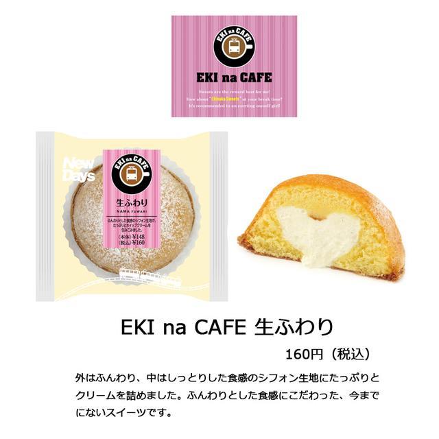 画像: 商品名 :EKI na CAFE 生ふわり 価格  :160円(税込) 商品特徴:外はふんわり、中はしっとりした食感のシフォン生地にたっぷりと クリームを詰めました。ふんわりとした食感にこだわった、 今までにないスイーツです。 カロリー:約129kcal/個