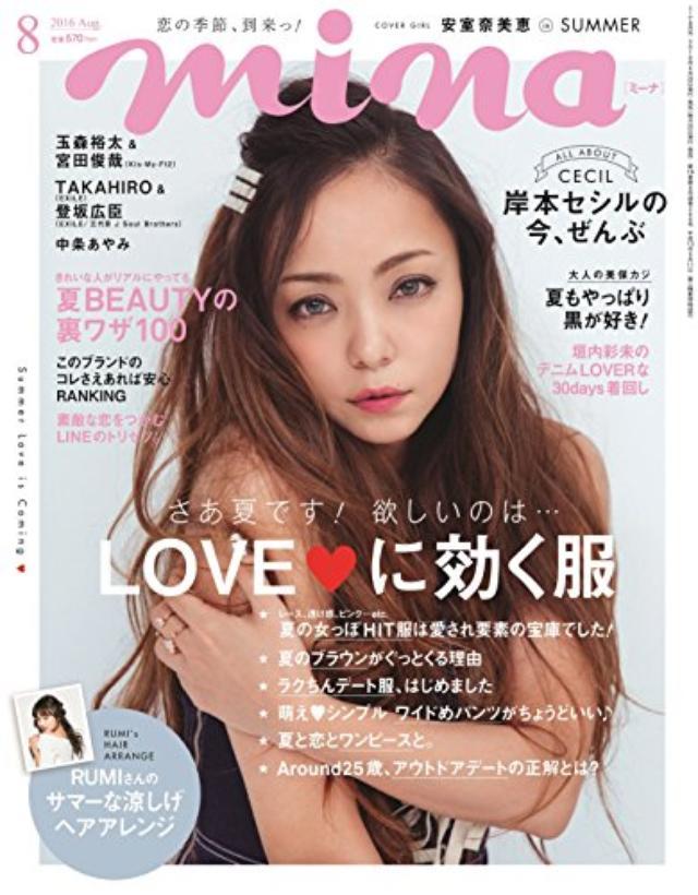 画像: mina(ミーナ) 2016年 08 月号   本   Amazon.co.jp