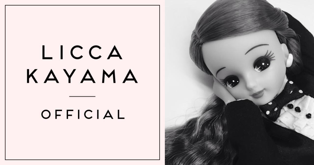 画像: LICCA KAYAMA OFFICIAL|リカちゃん オフィシャル情報サイト|タカラトミー