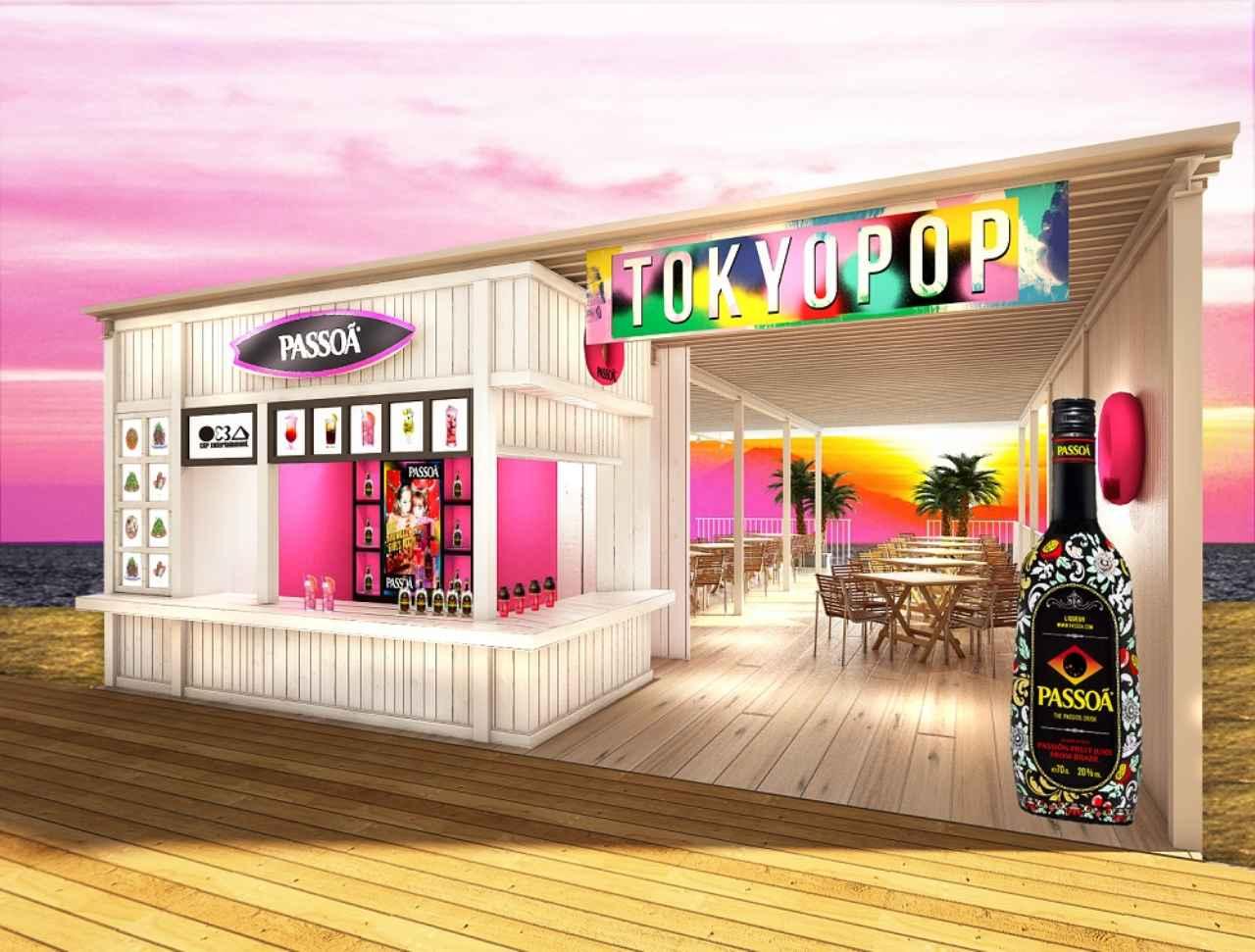 画像: 女の子のための海の家「TOKYO POP×PASSOÃ BEACH HOUSE」オープン!