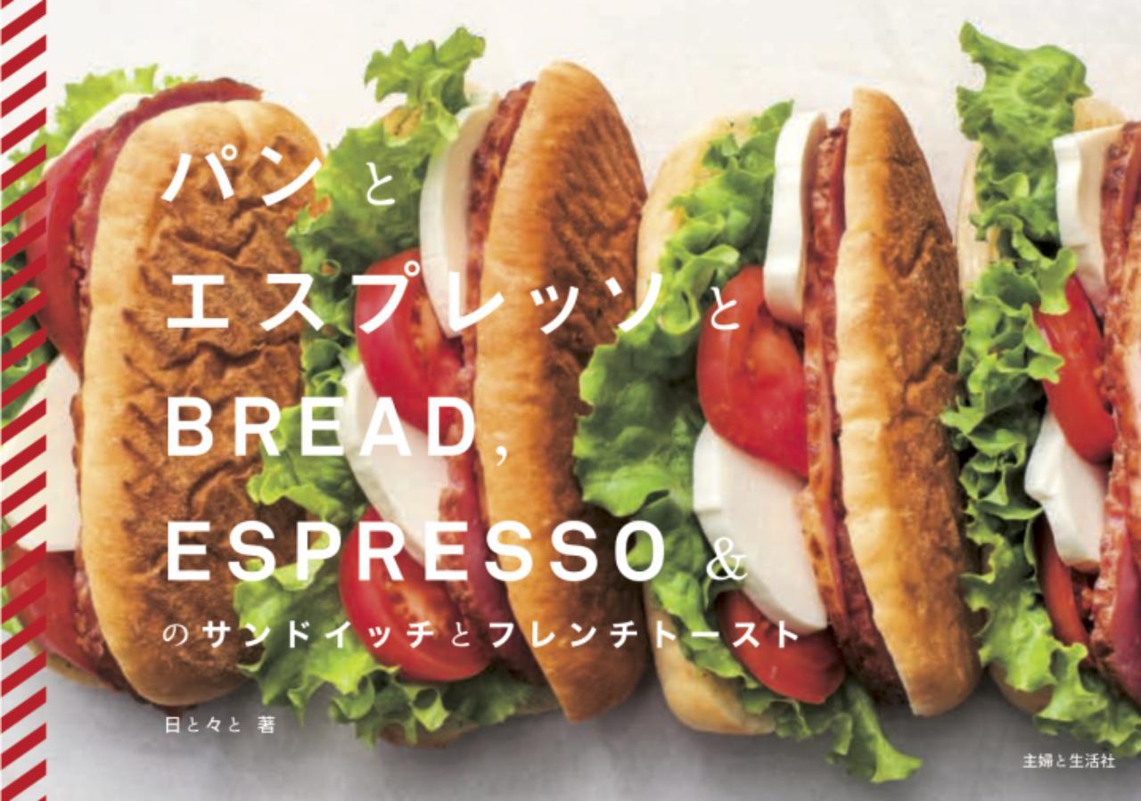 画像: 東京表参道のベーカリーカフェ「パンとエスプレッソと」の人気メニューを詰めこんだ初のレシピ本が発売!