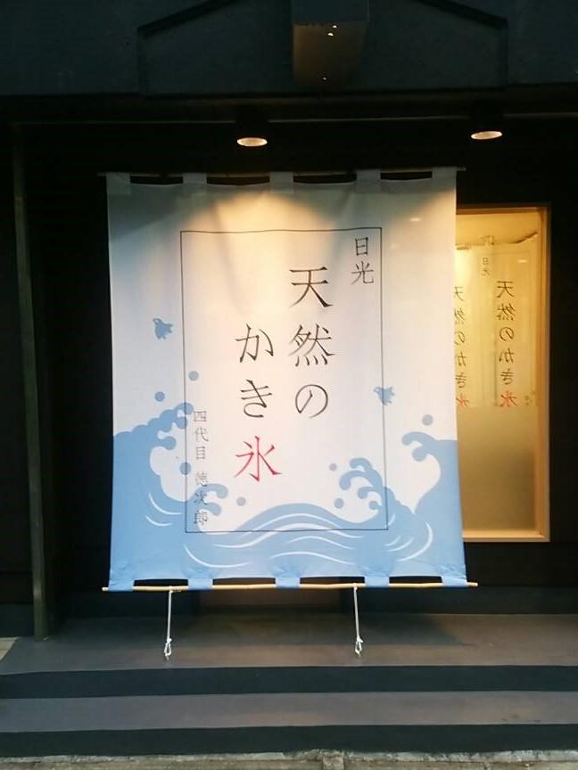 画像1: 夏季限定の天然氷専門店「氷菓処 にじいろ本店」がオープン!