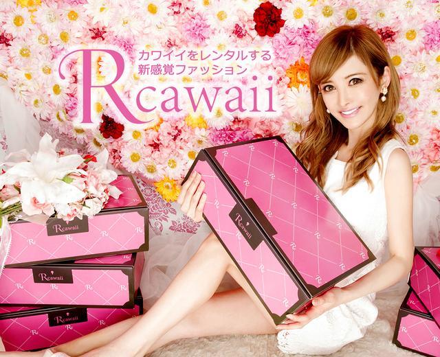 画像2: カワイイ&おしゃれな服のレンタルショップ「Rcawaii」が「月イチ定期プラン」を開始