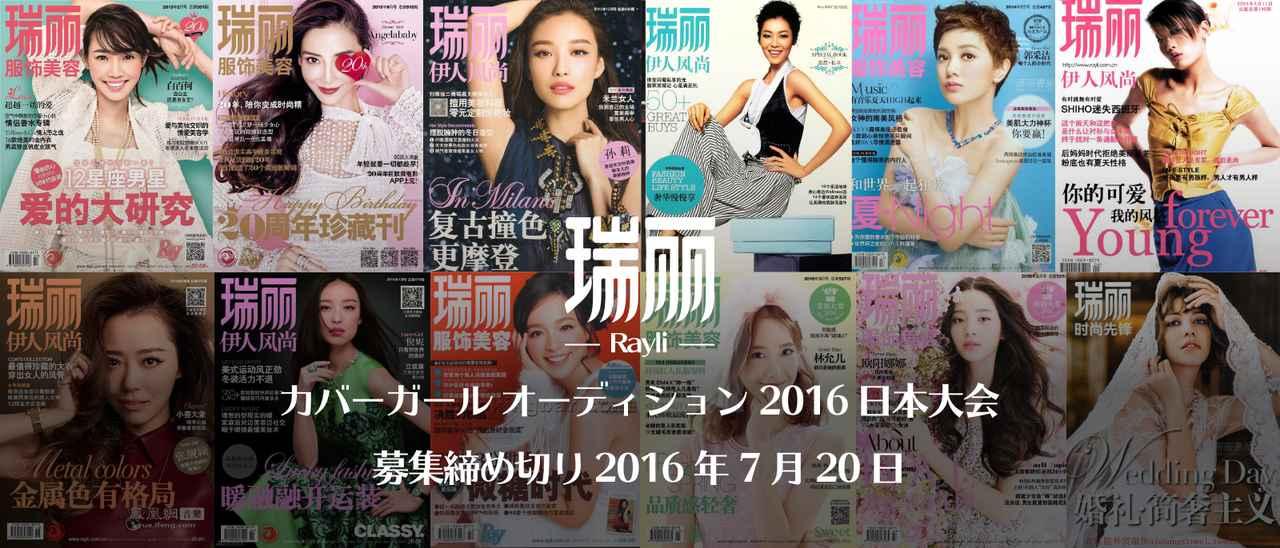画像: 瑞麗カバーガール オーディション2016 日本大会