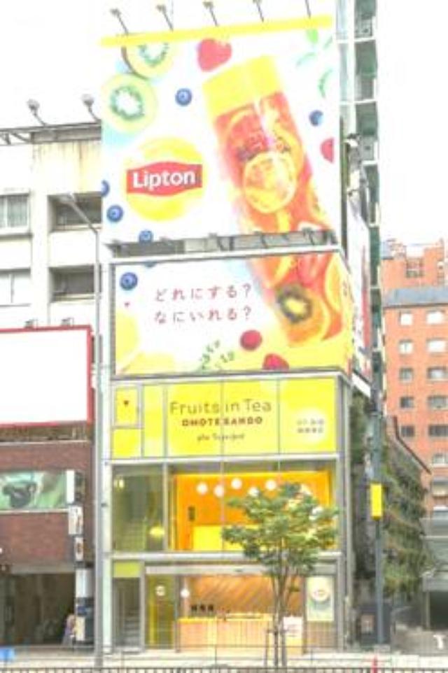 """画像4: 7月7日(木)表参道に、リプトン""""Fruits in Tea"""" を楽しめる期間限定カフェがオープン!"""