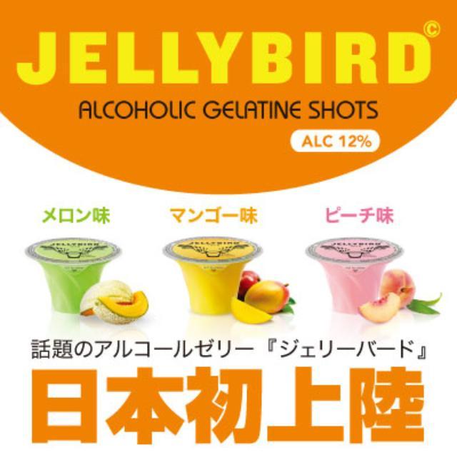 画像: アルコールゼリーはいかが?ジェロショットで新体験!JBジャパン