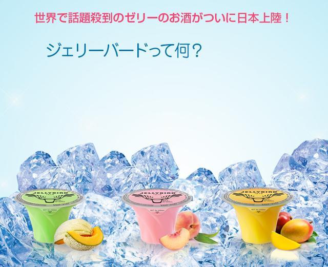 """画像1: プルプルな""""食べられるお酒""""で夏フェスを楽しもう!"""