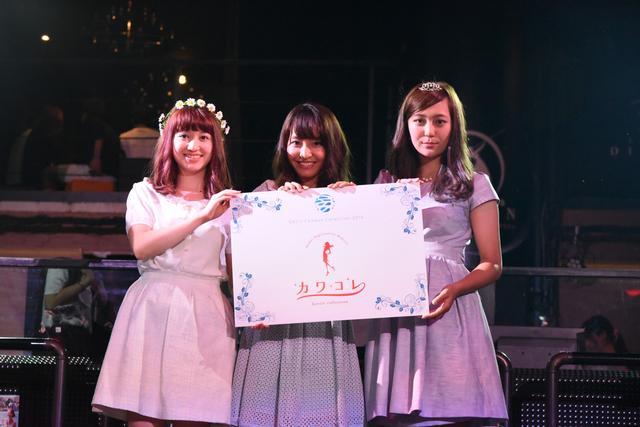 画像: No.25 小林真美奈さん(左)、No.2 谷治朝香さん(中央)、No.88 阿部美波さん(右)が受賞しました!