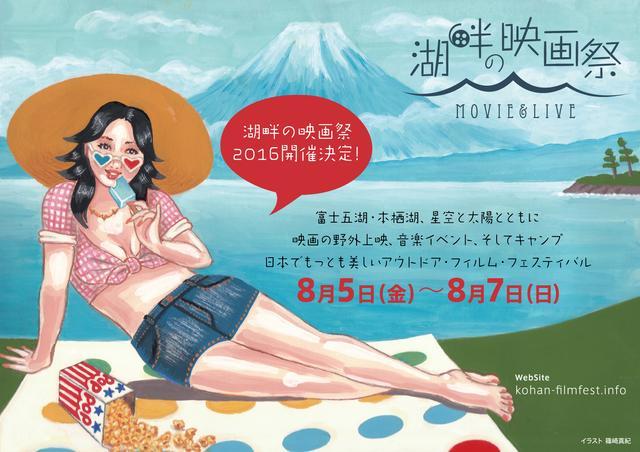 """画像1: 富士・本栖湖畔で野外""""映画フェス""""開催! 8月5日から3日間"""