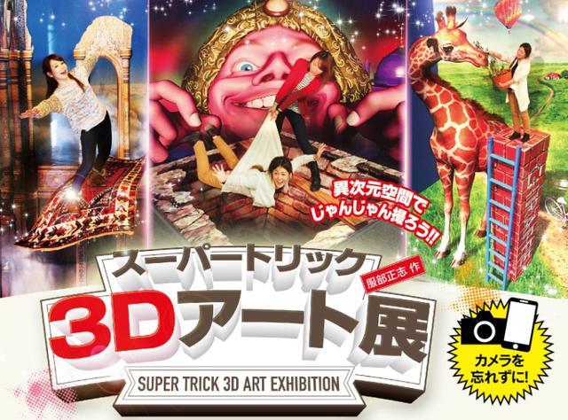 画像1: 『スーパートリック3Dアート展』さいたまスーパーアリーナ TOIROにて開催決定