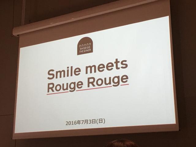 画像1: 【体験レポ】SHISEIDO THE GINZA主催特別イベントSmile meets Rouge Rouge」