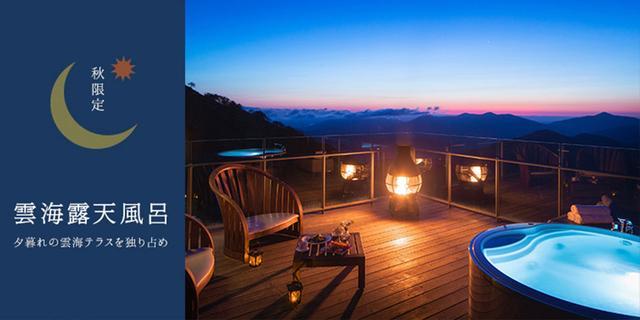 画像: 夕暮れの雲海テラスを独り占め「雲海露天風呂」 星野リゾート トマム【公式】