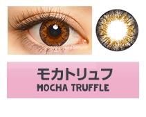 画像: 03.MOCHA TRUFFLE モカトリュフ 鮮やかなブラウングラデで立体的な瞳に。