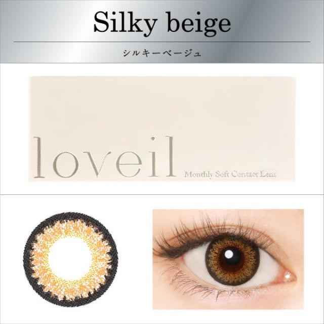 画像: <Silky beige シルキーベージュ> 鮮やかなベージュの3トーンで 抜け感のある瞳に。