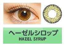 画像: 07.HAZEL SYRUP ヘーゼルシロップ オシャレ感が出る透け感ヘーゼル。
