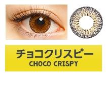 画像: 06.CHOCO CRISPY チョコクリスピー チョコみたいなブラウンで明るいハーフ顔に。