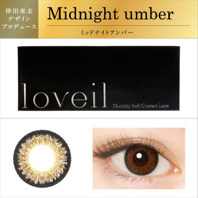画像: <Midnight umber ミッドナイトアンバー> ※倖田來未デザインプロデュースレンズ グリーンとブラウンがMIXされた、スモーキーなブラウン。