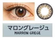 画像: 04.MARRON GREGE マロングレージュ 瞳に溶け込む繊細なグレージュカラー。