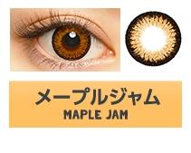 画像: 01.MAPLE JAM メープルジャム メープルのように甘いオレンジ系ブラウン。