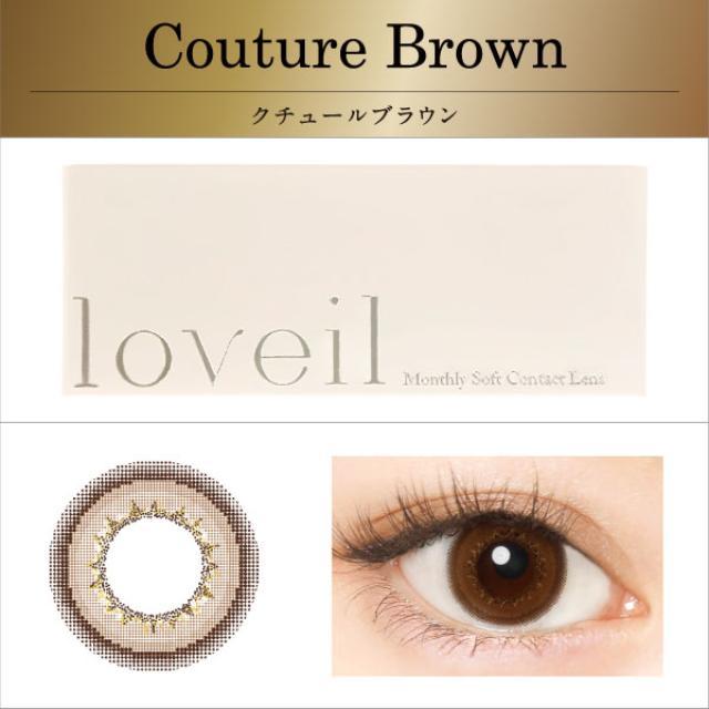 画像: <Couture brown クチュールブラウン> ふわっと瞳に溶けこむ、 こだわりのナチュラル発色。