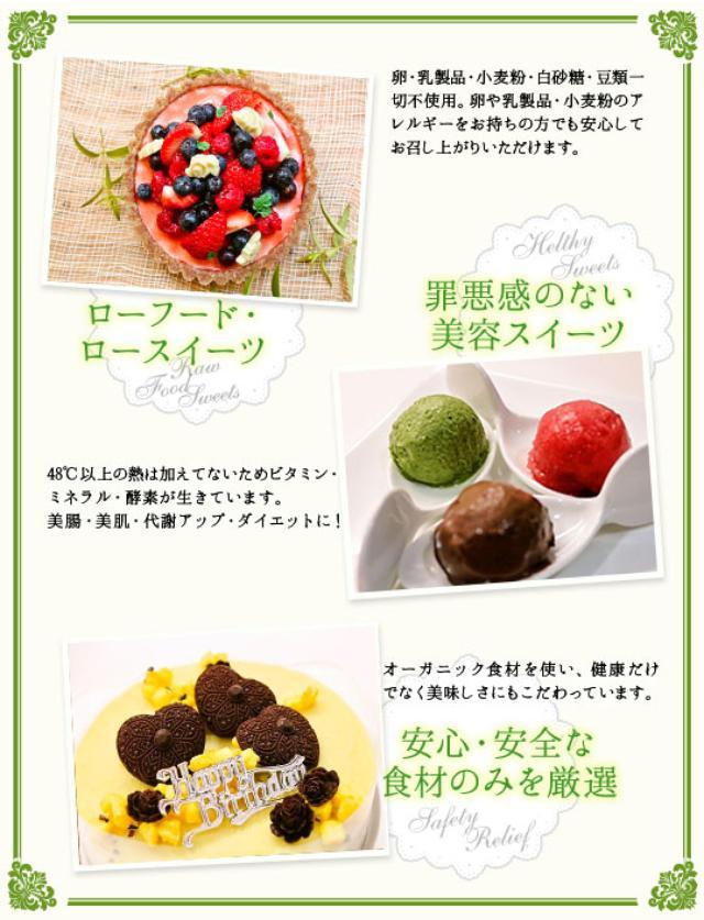 画像: Dessert du primeur - 宝石のようなロースイーツとローアイスクリーム