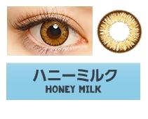 画像: 05.HONEY MILK ハニーミルク 外国人の瞳のようなイエロー系ベージュ。