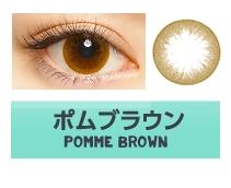 画像: 08.POMME BROWN ポムブラウン きらめくライトブラウンでナチュラルなハーフ顔に。