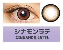 画像: 02.CINNAMON LATTE シナモンラテ やわらかなブラウンでうるっと大きな瞳に。