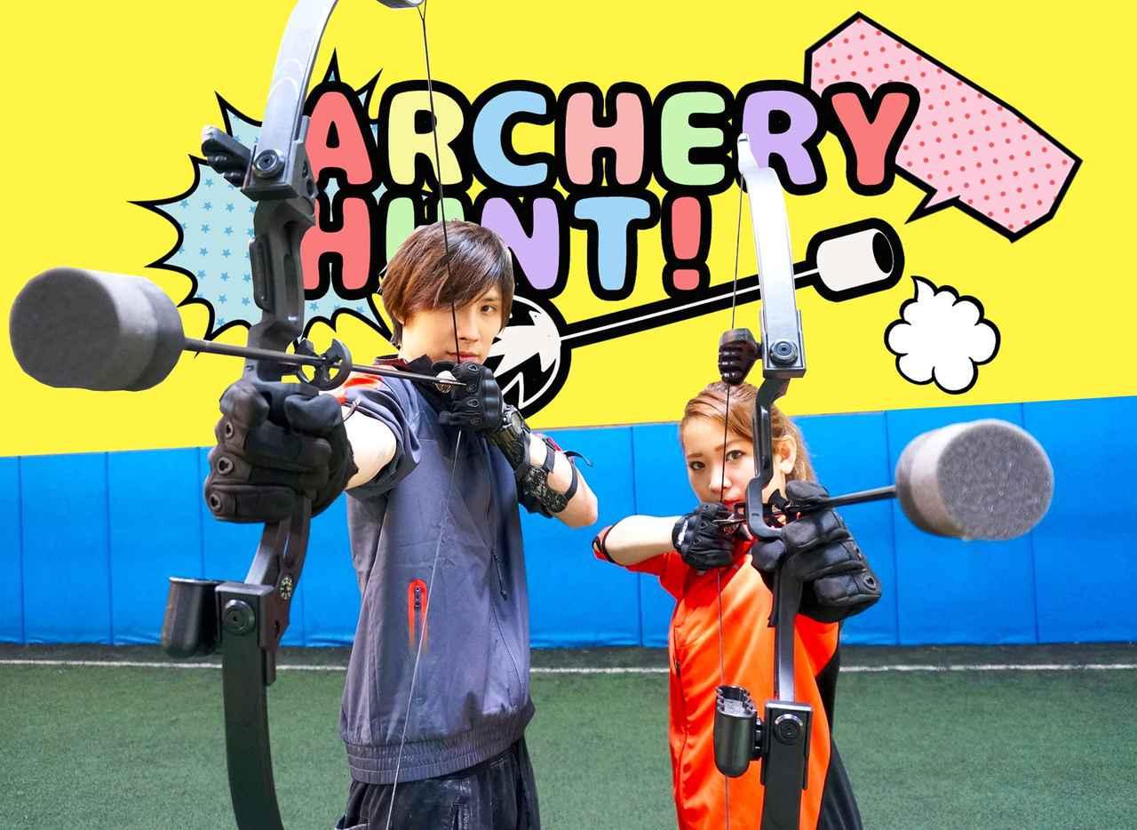 画像1: 東京で予約殺到中の新アクティビティ『アーチェリーハント』が、いよいよ大阪でも!