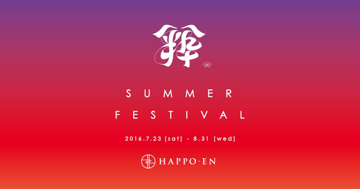 画像: この夏、極彩色。八芳園2016年の夏イベント「粋」
