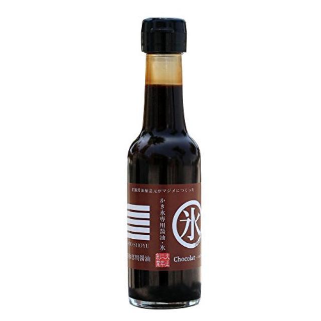画像: Amazon.co.jp: 老舗醤油醸造元がマジメに作った かき氷専用醤油 ショコラ: 食品・飲料・お酒 通販