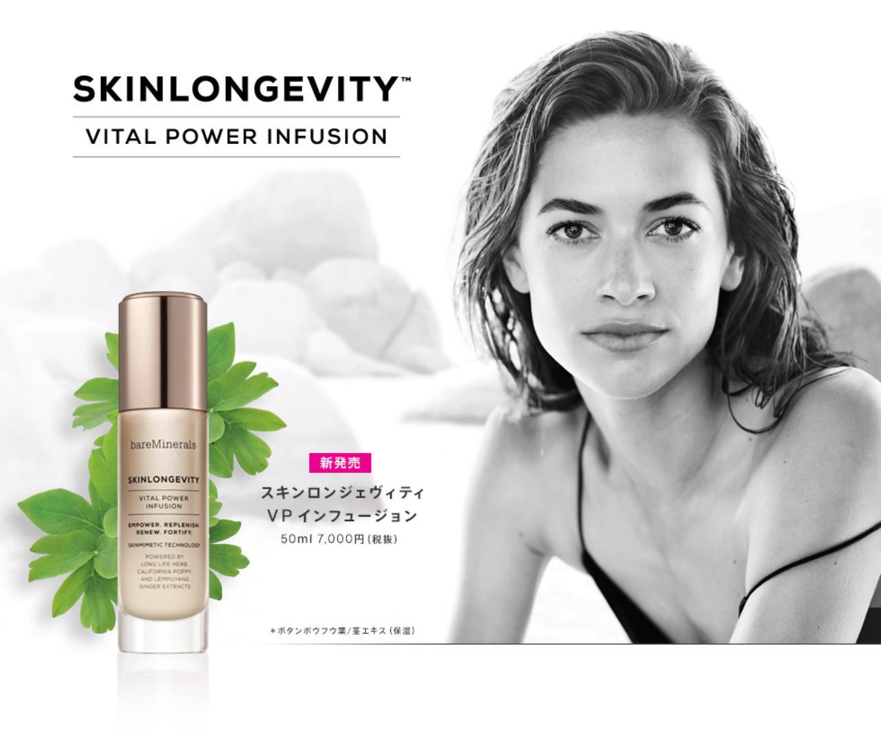 画像: ヘルシーな肌を目指す新発想の美容液 | ミネラルファンデーションのベアミネラル