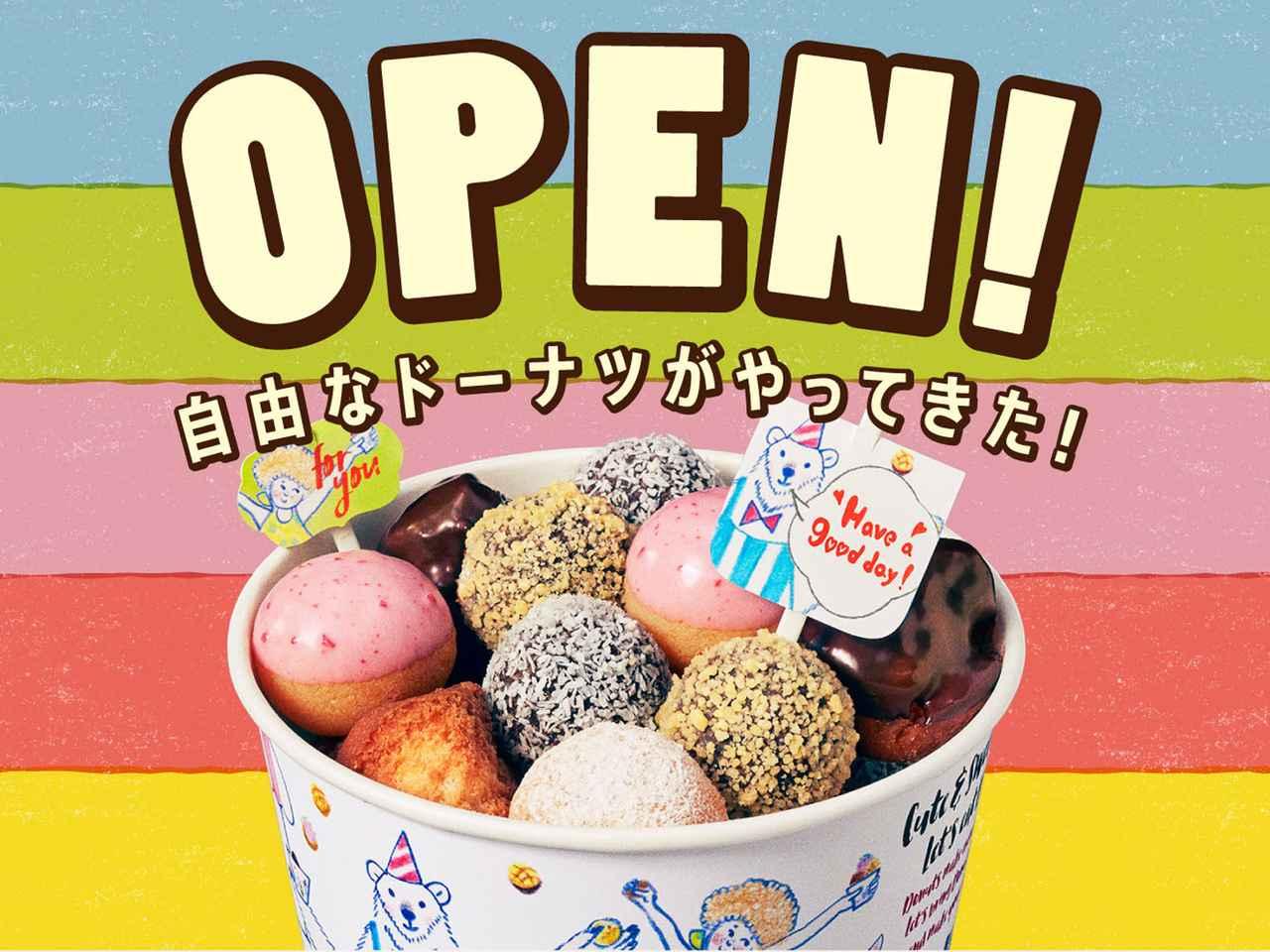 画像: ひと口サイズの人気ドーナツを自由に詰め合わせられる
