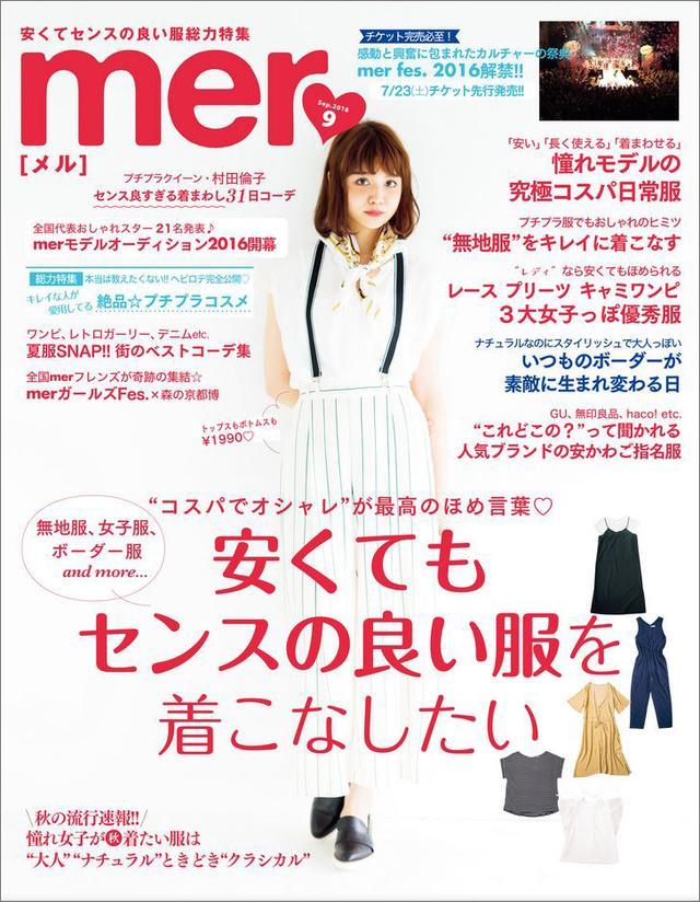 画像: 青文字系ファッション誌「mer」 mer9月号 安くてもセンスの良い服を着こなしたい 発売日:7月16日(土) 定価:639円+税 電子版:あり 発行所:(株)学研プラス