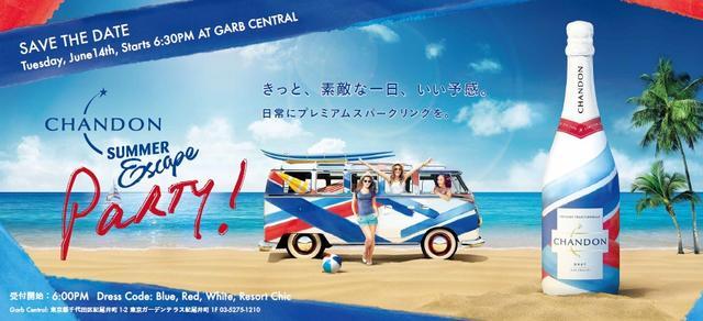 画像1: 新施設「東京ガーデンテラス紀尾井町」に夏限定で登場「CHANDON SUMMER ESCAPE TERRACE」