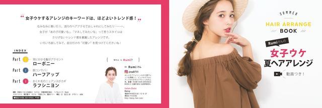 """画像: 人気2大ヘアスタイリスト""""Rumiさん""""と""""Gendaiさん""""が教える夏ヘア簡単テクニック! 綴じ込みBOOK36Pとわかりやすい動画付き!"""