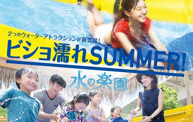 画像: 海と島のテーマパーク | 横浜・八景島シーパラダイス