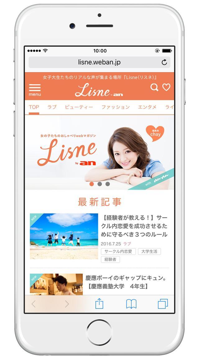画像: 女子大生のリアルな声が集まるWEBマガジン『Lisne』創刊