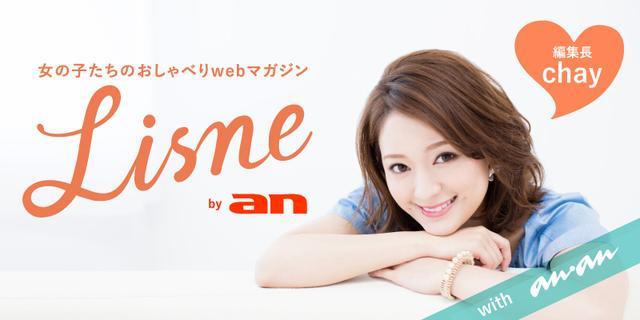 画像: 女の子たちのおしゃべりWEBマガジン『Lisne(リスネ)』