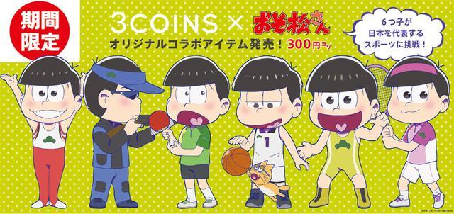 画像: 3COINS×おそ松さんコラボアイテム登場!