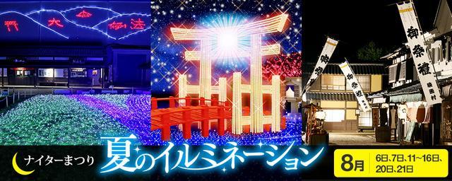 画像: ナイターまつり  夏のイルミネーション   東映太秦映画村