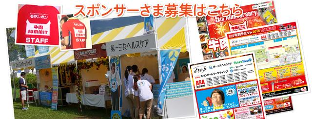 画像: 牛肉サミット2016 | 牛肉サミットは「美味しい!笑顔!元気!」を湖国滋賀県から発信する真夏の食の祭典です!